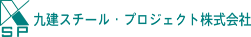 九建スチール・プロジェクト株式会社